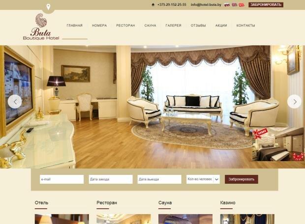Официальный веб сайт - Гостиница Buta
