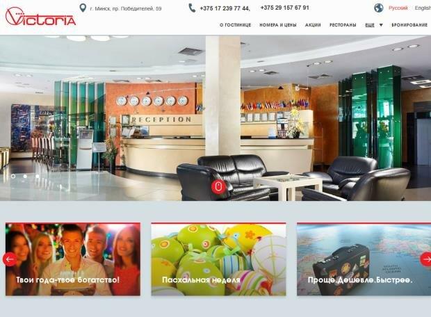 Официальный веб сайт - Гостиница Виктория