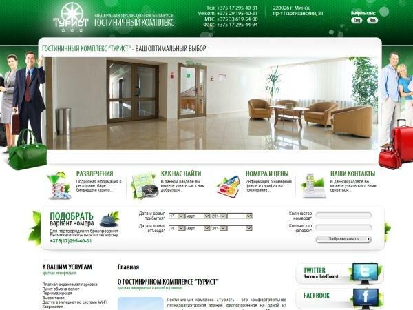 Официальный веб сайт - Гостиница Турист