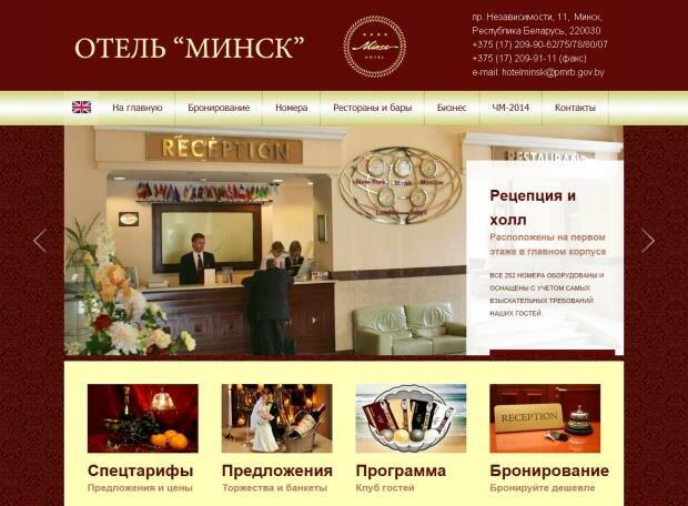 Официальный веб сайт - Гостиница Минск