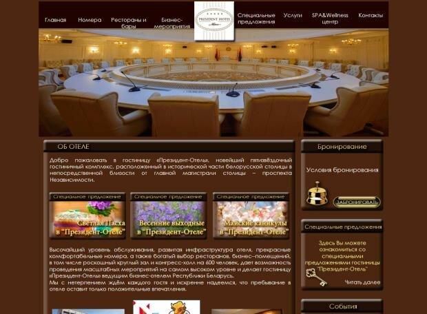 Официальный веб сайт - Гостиница Президент